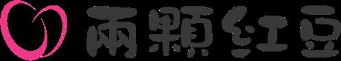两颗红豆 | 2RedBeans logo