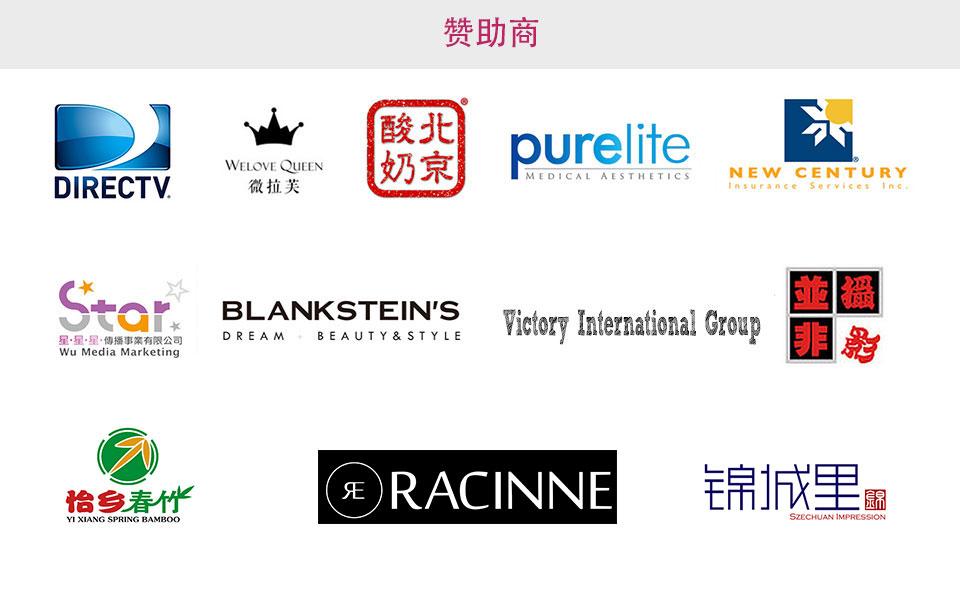 Fcwr_2014_sponsors_footer